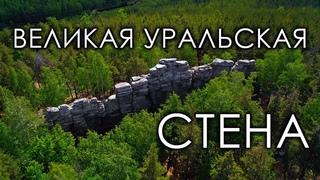 Великая Уральская стена