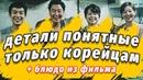 ПАРАЗИТЫ 7 ДЕТАЛЕЙ ПОНЯТНЫХ ТОЛЬКО КОРЕЙЦАМ блюдо из фильма от кореянки