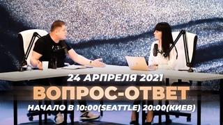 №103   ОТВЕТЫ НА ВОПРОСЫ   ПРЯМОЙ ЭФИР   24 Апреля, 2021
