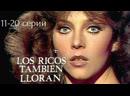 Богатые тоже плачут 11 20 серии из 122 Мексика 1979