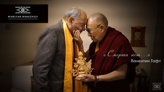 «Смерти нет...». Валентин Гафт. Из воспоминаний о встрече с Далай-Ламой XIV» (English subs)