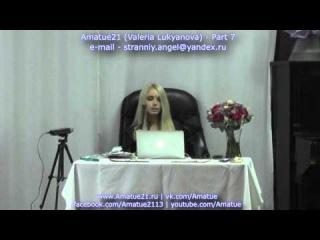 Amatue21 семинар 7 часть