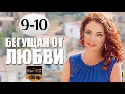 Бегущая от любви 9 10 серия сериал 2017 Русские мелодрамы новинки 2017 HD Киношка