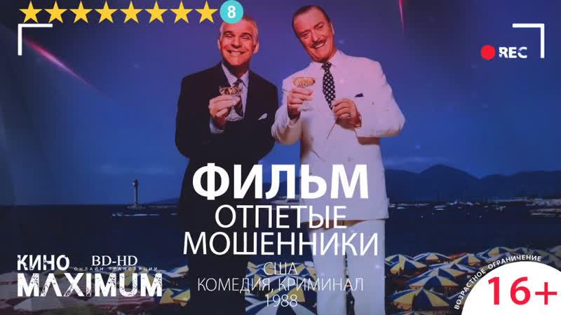 Кино Отпетые мошенники (1988) Maximum