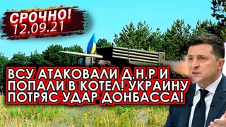 Срочно!  ВСУ пошли атакой на Донбасс и попали в котел! Украину потряс удар ДНР
