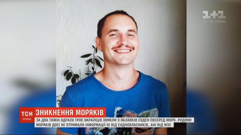 У різних частинах світу загадково зникають українські моряки