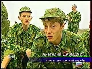 Интервью А. Давыдчика телеканалу НТВ. 10,10,1999 г.