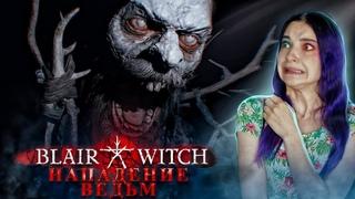 НА МЕНЯ НАПАЛИ ВЕДЬМЫ в ЛЕСУ ► Blair Witch
