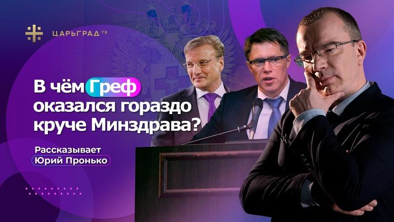 В чём Греф оказался гораздо круче Минздрава Рассказывает Юрий Пронько
