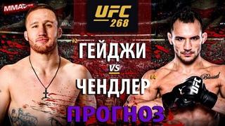ОФИЦИАЛЬНО! UFC 268 БОЙ Джастин Гейджи vs Майкл Чендлер / БОКС против БОРЬБЫ / ПРОГНОЗ