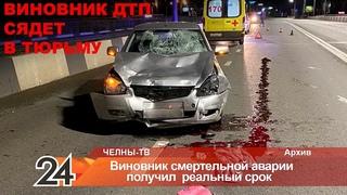 Виновник смертельной аварии на мосту между ГЭСом и поселком ЗЯБ получил реальный срок