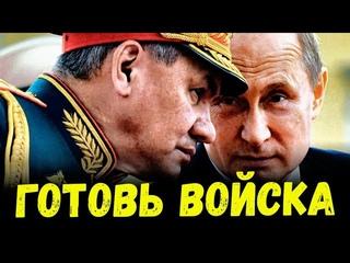 Срочно: Шок! Это случилось! США, Украина, НАТО, против России, последние новости сегодня.