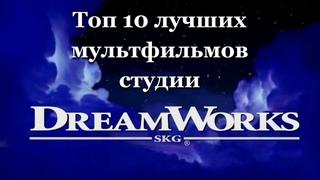 Топ 10 лучших мультфильмов студии DreamWorks