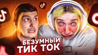 Мемы из тик тока / Безумная Даша Корейка [Мемфисто]