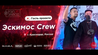 РЭП ЗАВОД [LIVE] Эскимос Crew (638-й выпуск / 4-й сезон) Краснодар , Россия.  Гость проекта.