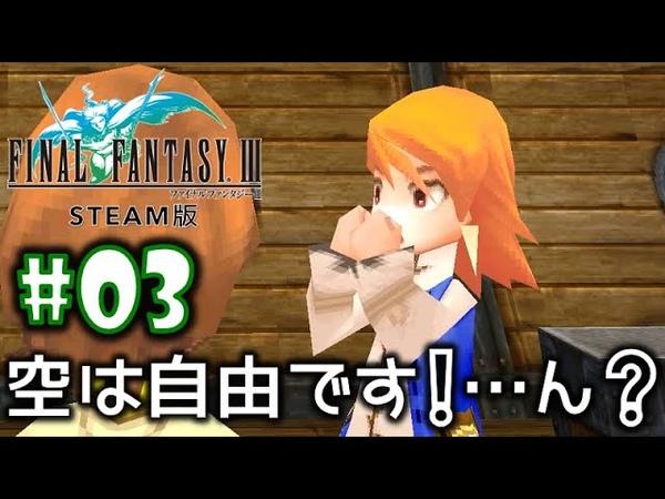 03【FF3】初見実況プレイ♪【Steam版 ファイナルファンタジー3】