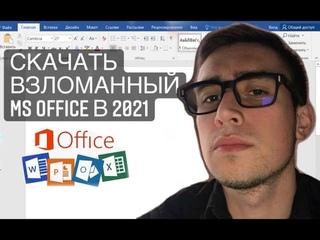 Как и где скачать Активированный MICROSOFT OFFICE 2010, 2013, 2020, Word, Excel, PowerPoint