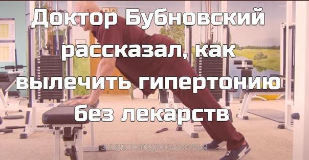 Доктор Бубновский рассказал, как вылечить гипертонию без лекарств