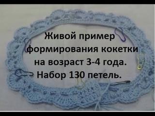 Пример набора  кокетки на 130 петель (3-4 года)