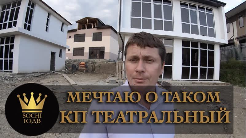 Алексей Панин мечтает о таком доме КП Театральный SOCHI ЮДВ Недвижимость в Сочи