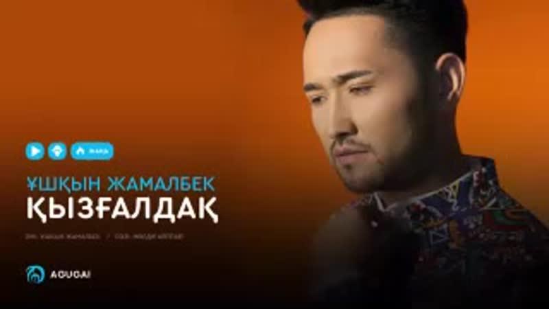 ш ын Жамалбек ыз алда аудио 240p mp4
