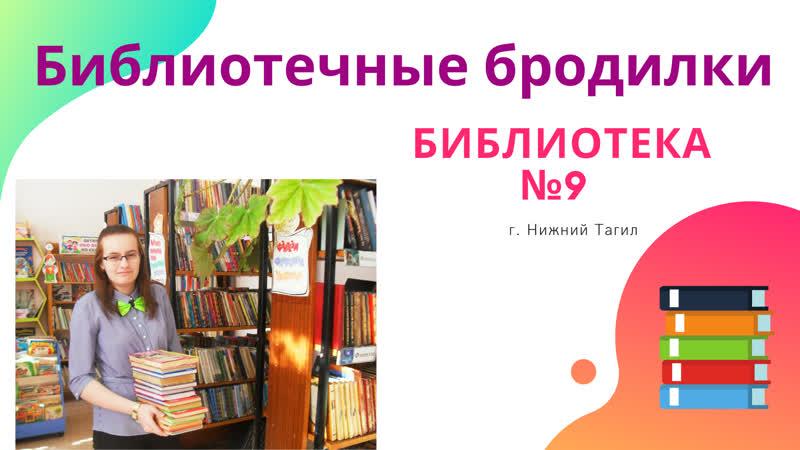 библиотечные бродилки