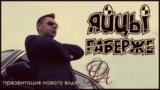 Яйцы Fаберже - Фортуна (Official Video 2014)