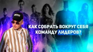КАК СОБРАТЬ ВОКРУГ СЕБЯ КОМАНДУ ЛИДЕРОВ МЛМ? / #LifeStyler #Befree #Pro100Game