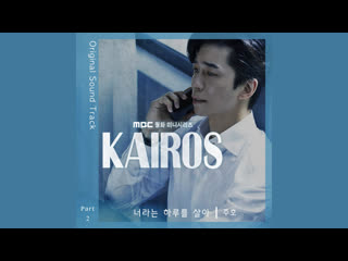 [MV] Juho - Live a Day   KAIROS OST part.2