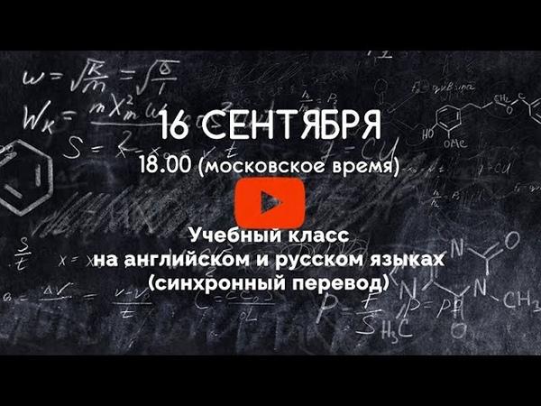 16 сентября онлайн класс Тайная Доктрина