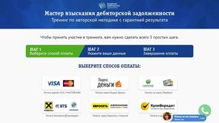 Инструкция по оплате продуктов Академии дебиторской задолженности