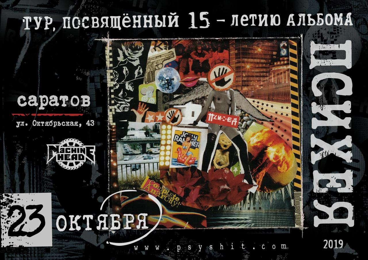 Афиша Саратов ПСИХЕЯ / 23.10 Саратов