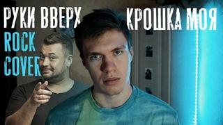 РУКИ ВВЕРХ - КРОШКА МОЯ (ROCK COVER)