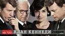 🎬 Клан Кеннеди • 2серия (HD72Ор) • Историческая драма \ 2О11г • Грег Киннир и др...