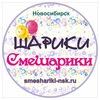 Шарики - Смешарики!!!)))) Шары в Новосибирске!))