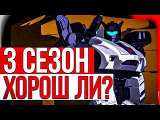 Обзор на 3 сезон мультсериала Трансформеры G1   Первое Поколение   Лучший?   Трансформеры