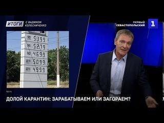 Итоги с Вадимом Колесниченко. Долой карантин: зарабатываем или загораем?