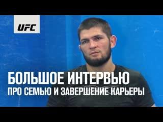 Большое интервью Хабиба Нурмагомедова перед последним боем в карьере
