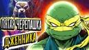 ПЯТАЯ ЧЕРЕПАШКА-НИНДЗЯ - ДЖЕННИКА. IDW Comics / ОРИДЖИН