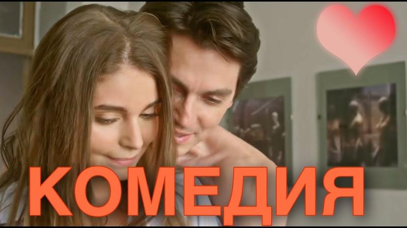 УВЛЕКАТЕЛЬНАЯ КОМЕДИЯ Бестселлер по Любви РОССИЙСКИЕ КОМЕДИИ МЕЛОДРАМЫ НОВИНКИ ФИЛЬМ в HD