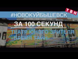 "Новокуйбышевск за 100 секунд Театр юного зрителя ""Время тайн"""