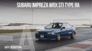 Subaru Impreza WRX STI Type RA - Rare 225 из 555!