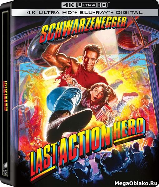 Последний киногерой / Last Action Hero (1993) | UltraHD 4K 2160p