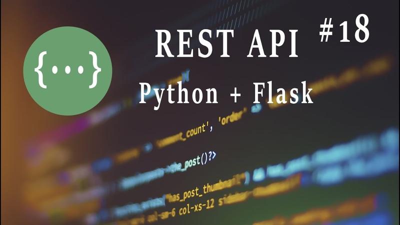 REST API Python Вебсокеты Flask SocketIO