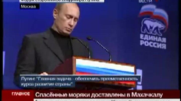 В В Путин Братья и сёстры Поднимайтесь на защиту Отечества