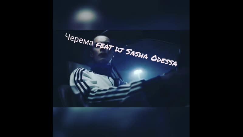 Dj Sasha Odessa feat черёма