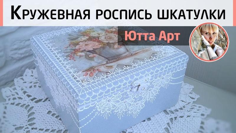 Декор шкатулки в нежных тонах Декупаж и кружевная роспись Мастер класс Ютты Арт