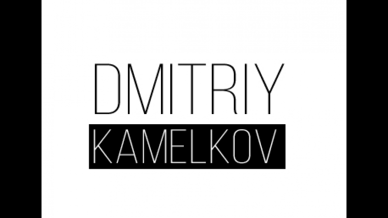 ДМИТРИЙ КАМЕЛЬКОВ ПРОМО 2018