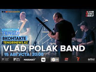 Онлайн-концерт VLAD POLAK BAND. #КвартирникTengri