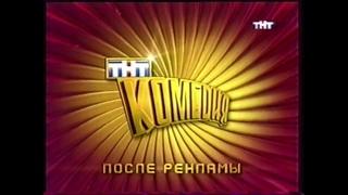 """Три заставки """"ТНТ-Комедия"""" (2003-2006)"""